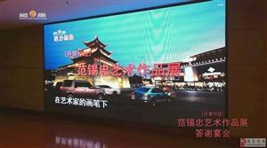 (活力千赢国际|最新官网)[丹青祁连]范锡忠艺术作品展答谢宴会