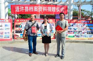 通许县档案资料捐赠仪式在小广场举行