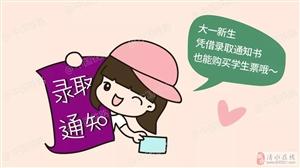 清水人!中秋火车票已开售!国庆节火车票9月2日起开抢!