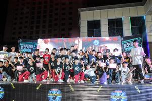 通许县青少年街舞精英邀请赛