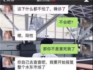 """重庆一位""""艾滋病女人""""报复社会,放话要感染60名男子?真相是……"""
