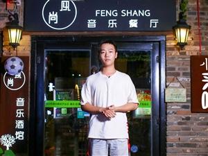 《小编来啦》第四期:夜探风尚音乐酒吧