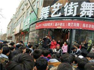 通许县舞蹈协会