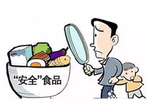 东方:加强学校食品安全培训