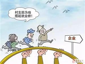 """遂平村干部注意了,如果做了这四件事,""""铁饭碗""""可能会被端走!"""