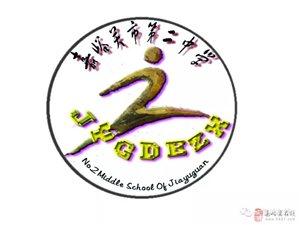 【以梦为马,不负韶华,向着缤纷出发】嘉峪关市第二中学2018年招生简章