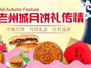 儋州明珠德和月饼祝您中秋快乐,阖家幸福!