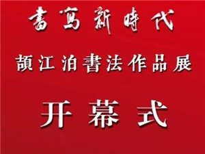 嘉峪关市第二中学青年教师颉江泊《书写新时代》书法作品展于12月20日