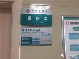 汉中退休老人突患脑梗急需钱,却因这事报不了医保