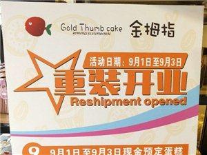 澳门金沙网址站金拇指西饼英华路店重装开业