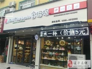 金沙平台网址金拇指西饼英华路店重装开业