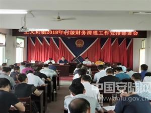 王义贞启动农村集体产权制度改革