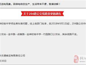 桐城9月份停电信息@204路公交线路变更通告!;