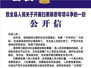 致全县人民关于开展扫黑除恶专项斗争的一封公开信