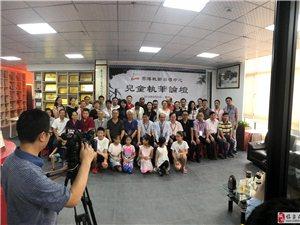 """我县翰林书院教师应邀出席2018广州""""儿童执笔论坛"""""""