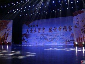 """新濠天地娱乐官网县精准扶贫""""关爱三留守·建设幸福家园""""颁奖会"""