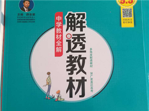 开学啦!酉阳新世纪书店购书活动来袭,解透教材9.9一本,买二送一啦!