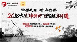 """2018大足""""坤洲杯""""硬笔练字评选大赛"""