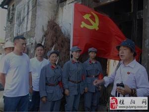 """澳门网上投注游戏方元镇:重走""""红军路"""" 缅怀先烈庆七一"""