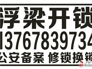 景德镇浮梁开锁13767839734