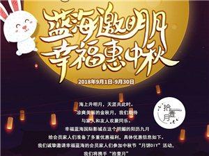 【金秋福利】蓝海邀明月 ,幸福惠中秋,我们给你不一样的团圆味道!