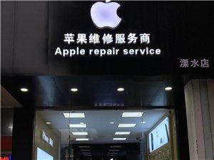 9.1开学季 苹果维修服务商 活动开始啦