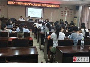 富顺县召开农村留守妇女艾滋病综合干预启动暨培训会