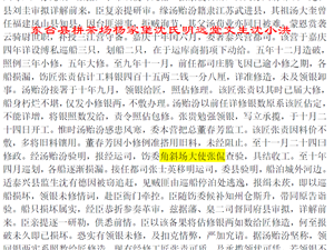 嘉庆十二年(1807)十二月初四曾三次短暂担任角斜场大使的张侃被两江总