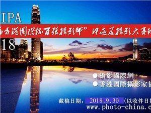 �z影���H�W�e�k的HIPA香港���H杯�z影大�9月30日截稿