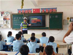 临泉县交管大队宣教员王洋洋莅临智慧学校