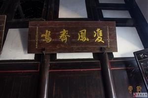 [原创]江安夕佳山古民居掠影