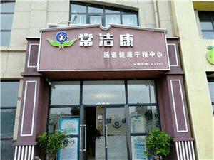 常洁康肠道健康干预中心强势登陆河南新郑!