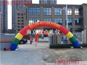 南京气球-幼儿园开学系列