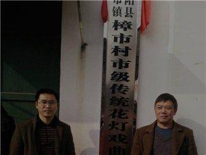 澳门网上投注游戏樟市村市级传统花灯戏曲传习所挂牌