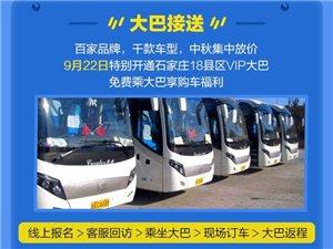 近期想买车的藁城老乡看过来,免费大巴车接送,石家庄车展选个够