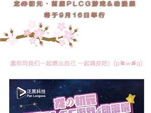 首届PLCG游戏动漫展将于9月16日举行