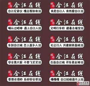 合江已有200名车主成功拿到了专属车贴,想加入就赶快吧!