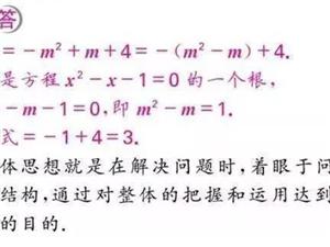 家有初中生,这份数学资料务必替孩子打印,3年次次考150分