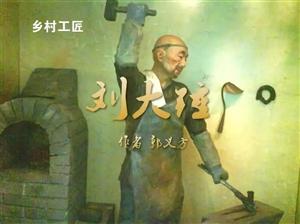 澳门威尼斯人游戏网站原创作品《刘大锤》作者:郭义方