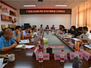 【转帖】广汉卫生计生局召开2018年1-7月目标任务完成情况分析暨推进会