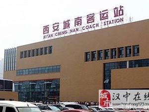西安城南客运站恢复发往略阳班车