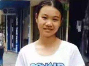 寻人:兴文15岁中学生报名失踪,聊天记录发现要去外地找网友。