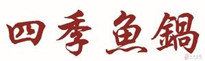 名吃一条街【四季鱼锅】喜迎双节~感恩回馈新老顾客~