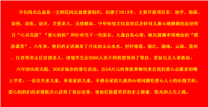 """开化县庆祝第三个""""中华慈善日""""活动通知"""