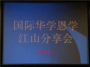"""【百姓聚焦】天恒彩票注册传统文化义工队开展""""一日常规""""学习分享会"""