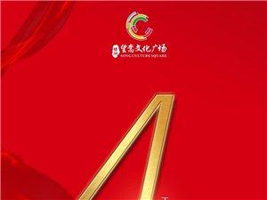 【绿洲望嵩文化广场】9月8日盛大开盘