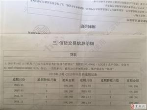 盛源彩票农村信用合作社违规贷款骗贷。