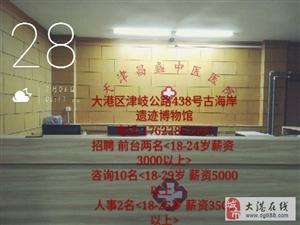 天津昌盛中医院招聘客服前台文员数名包食宿