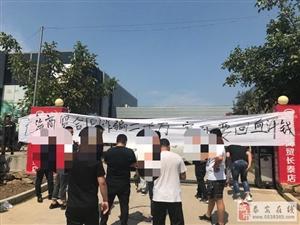 泰安广汽商贸长泰汽车销售有限公司合同诈骗2000万