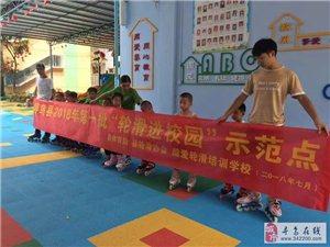 """寻乌县轮滑协会联合酷爱轮舞培训学校开展""""轮滑进学校""""试点工作"""